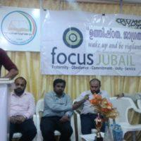 'Wake up and be Vigilant' Seminar Held at Jubail