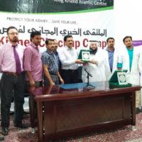 Free Kidney Check Camp held at King Khalid Islamic Center Auditorium, Riyadh